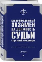 Квалификационный экзамен на должность судьи суда общей юрисдикции. 2-е издание