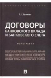 Договоры банковского вклада и банковского счета. Монография.