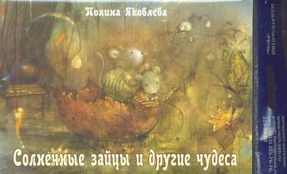 Солнечные зайцы и другие чудеса (набор из 13 открыток)