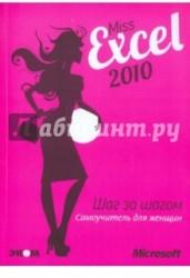 Miss Excel 2010: шаг за шагом для женщин: самоучитель (+2CD)