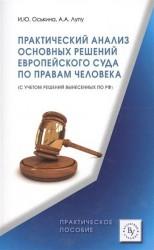 Практический анализ основных решений Европейского суда по правам человека ( с учетом решений вынесенных по РФ). Практическое пособие