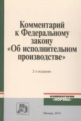 """Комментарий к Федеральному закону """"Об исполнительном производстве"""". 2-е издание, исправленное и дополненное"""