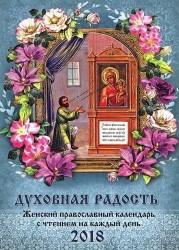 Духовная радость. Женский православный календарь на 2018 год