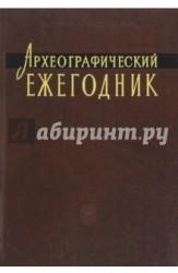 Археографический ежегодник. 2009-2010 гг.
