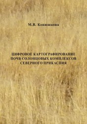 Цифровое картографирование почв солонцовых комплексов Северного Прикаспия