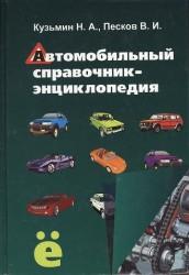 Автомобильный справочник-энциклопедия