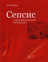 Сепсис в торакоабдоминальной онкохирургии