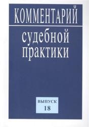 Комментарий судебной практики. Выпуск 18