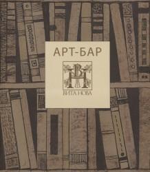 Арт-Бар. Невинная карта. Альбом