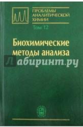 Проблемы аналитической химии. Том 12. Биохимические методы анализа