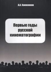 Первые годы русской кинематографии