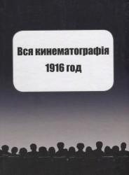 Вся кинематография. Настольная адресная и справочная книга. 1916