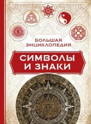 Большая энциклопедия. Символы и знаки