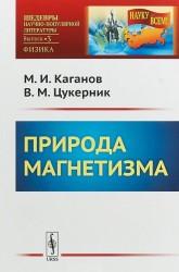Природа магнетизма. Изд. 3-е, доп.