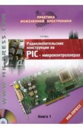 Радиолюбительские конструкции на PIC-микроконтроллерах. Книга 1 (+ CD-ROM)