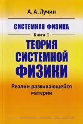 Системная физика. Книга 1. Теория системной физики. Реалии развивающейся материи