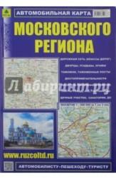 Автомобильная карта Московского региона