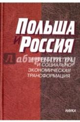 Польша и Россия. Инфраструктура и социально-экономическая трансформация