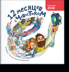 Календарь 2018 (на спирали). 12 месяцев с Чевостиком