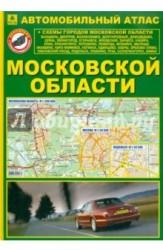 Автомобильный атлас Московской области