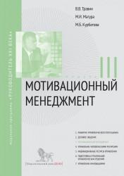 Мотивационный менеджмент. Модуль III. Учебно-практическое пособие