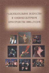 Развлекательное искусство в социокультурном пространстве 1990-х годов. Сборник статей