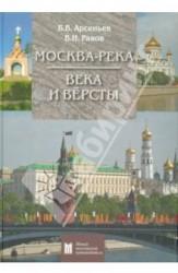 Москва-река. Века и Вёрсты. Путеводитель. От Бородинского моста до Новоспасского монастыря
