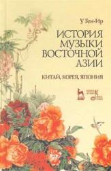 История музыки Восточной Азии