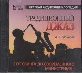 Традиционный джаз (от свинга до современного мэйнстрима). Краткая аудиоэнциклопедия (+ 2 CD)