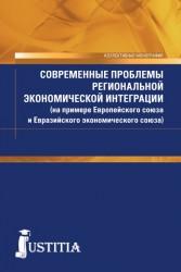 Современные проблемы региональной экономической интеграции (на С56 примере Европейского союза и Евразийского экономического союза)