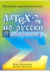 ЛаТех 2e по-русски. Настольная издательская система