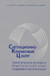 Ситуационно-кризисный центр: теоретические основы и практический опыт создания и эксплуатации