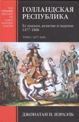 Голландская республика. Ее подъем, величие и падение. 1477-1806. Т.I. 1477-1650