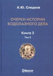 Очерки истории водолазного дела. Книга 3. Том 2