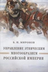 Управление этническим многообразием Российской империи