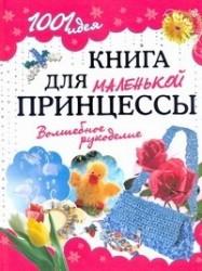 Книга для маленькой принцессы. Волшебное рукоделие