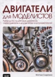 Двигатели для моделистов. Руководство по шаговым двигателям, сервоприводам и другим типам электродвигателей