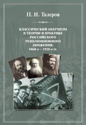 Классический анархизм в теории и практике российского революционного движения. 1860-е — 1920-е гг.: монография