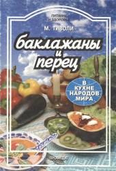 Баклажаны и перец в кухне народов мира