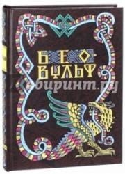 Беовульф (подарочное издание)