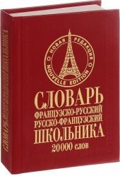 Французско-русский русско-французский словарь школьника. 20000 слов