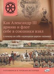 """Как Александр III армию и флот себе в союзники взял и почему он себя """"мужицким царем"""" называл. Готовимся к урокам истории"""