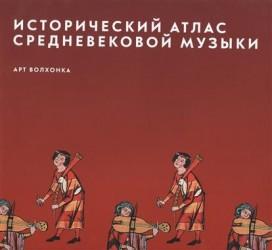 Исторический атлас средневековой музыки