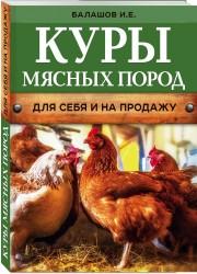 Куры мясных пород (нов.оф.)