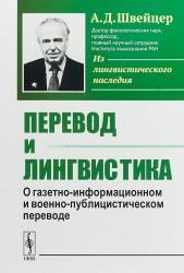 Перевод и лингвистика: О газетно-информационном и военно-публицистическом переводе
