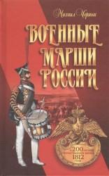 Военные марши России. К 200-летию Отечественной войны 1812 года