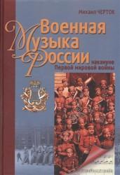 Военная музыка России на кануне Первой мировой войны