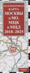 Железнодорожная карта Москвы и МО. МЦК и МЦД на 2018 - 2025 г. Масштаб (1: 50 000)