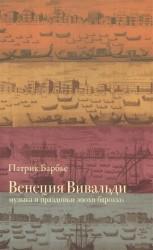 Венеция Вивальди. Музыка и праздники эпохи барокко