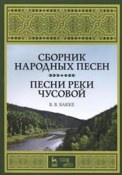 Сборник народных песен. Песни реки Чусовой. Учебно-методическое пособие